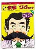 変装ひげセット カイゼル