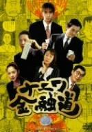 ナニワ金融道 1 [DVD]の詳細を見る