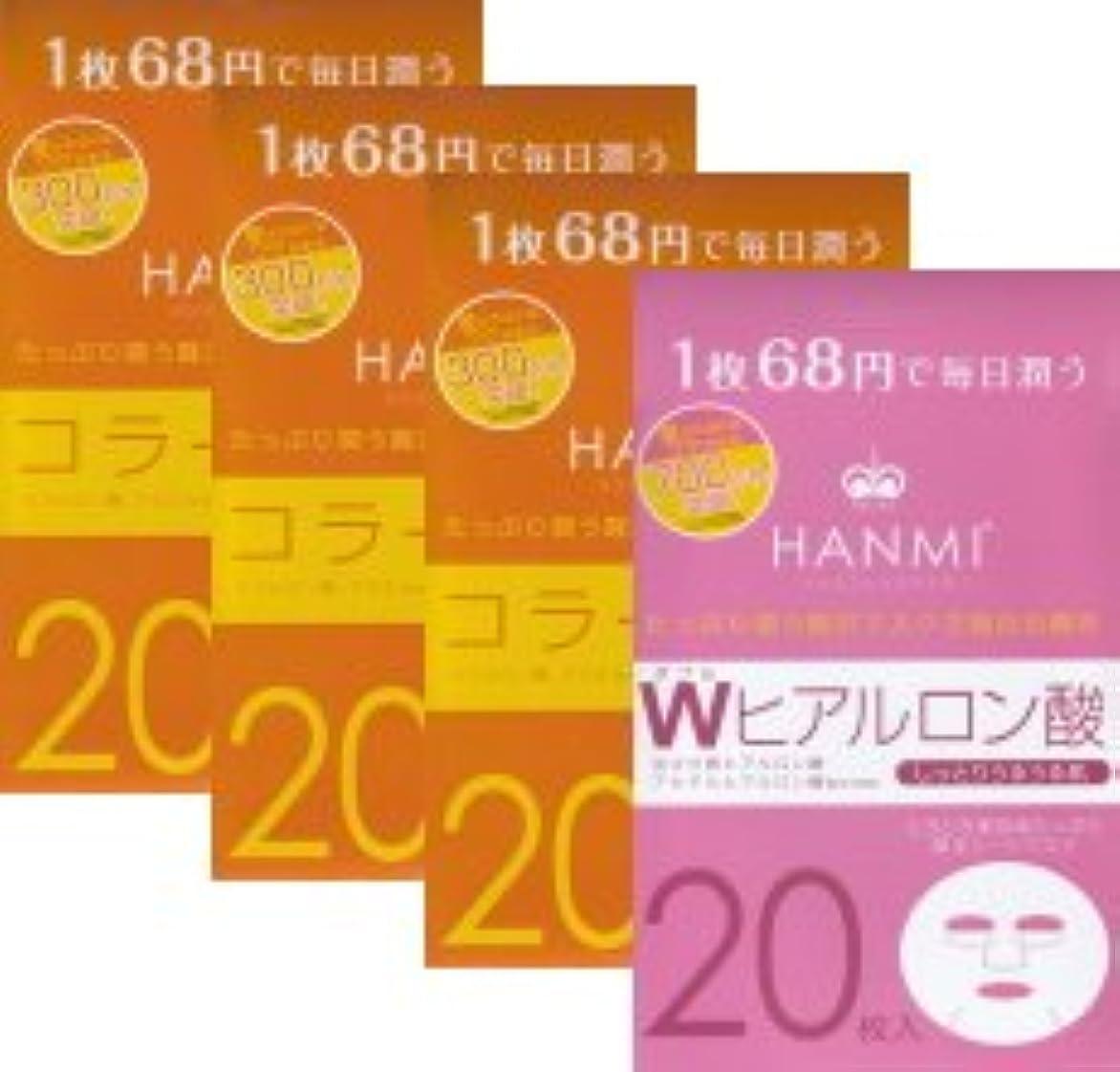 チーム感性資料MIGAKI ハンミフェイスマスク(20枚入り)「コラーゲン×3個」「Wヒアルロン酸×1個」の4個セット