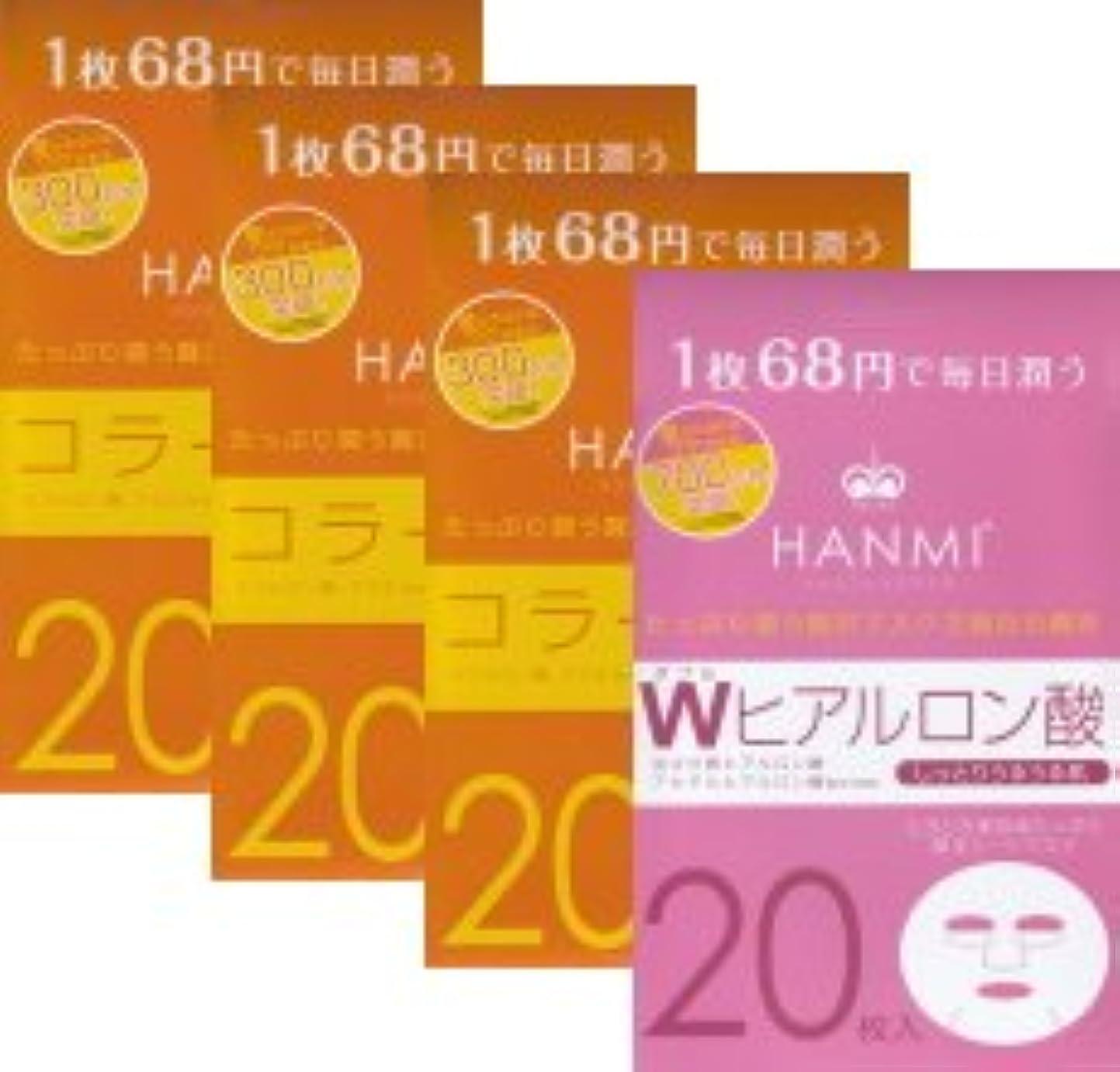 鉄道言い訳三角MIGAKI ハンミフェイスマスク(20枚入り)「コラーゲン×3個」「Wヒアルロン酸×1個」の4個セット