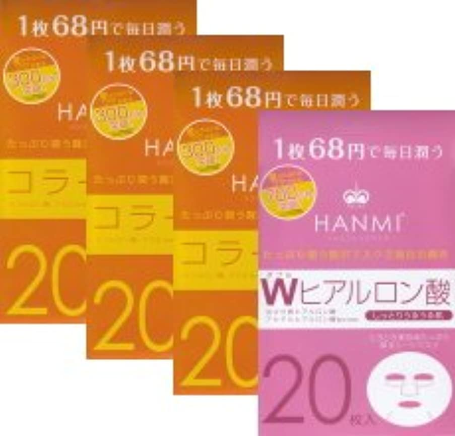 悲しみ明らかにマニュアルMIGAKI ハンミフェイスマスク(20枚入り)「コラーゲン×3個」「Wヒアルロン酸×1個」の4個セット