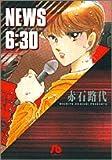 NEWS6:30 (小学館文庫)