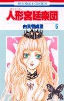 人形宮廷楽団 第5巻 (花とゆめCOMICS)の詳細を見る