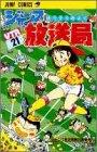 ジャンプ放送局 21 (ジャンプコミックス)
