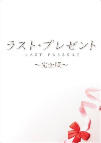 ラスト・プレゼント 完全版 [DVD]