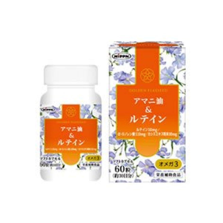 材料集団必需品アマニ油&ルテイン 60粒(お買い得3個セット)