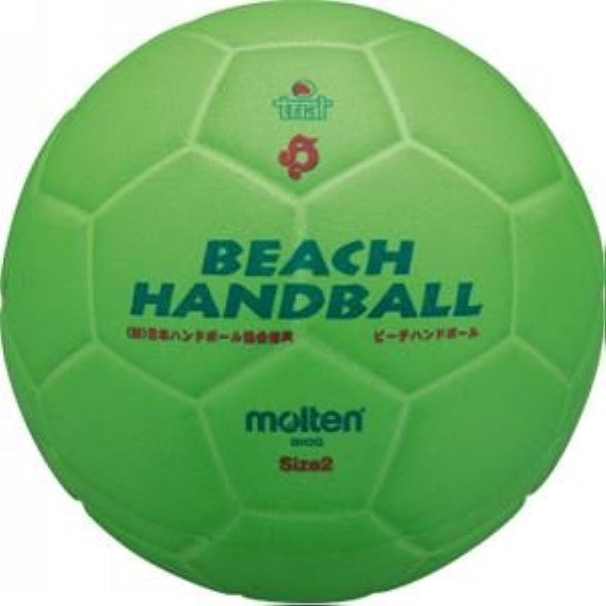 何故なの連邦さびたmolten(モルテン) ビーチハンドボール 2号(日本ハンドボール協会推薦球) BH2G