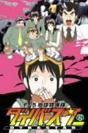 FNS地球特捜隊ダイバスター(2) [DVD]
