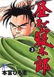 昼まで寝太郎 2 (ヤングジャンプコミックス)