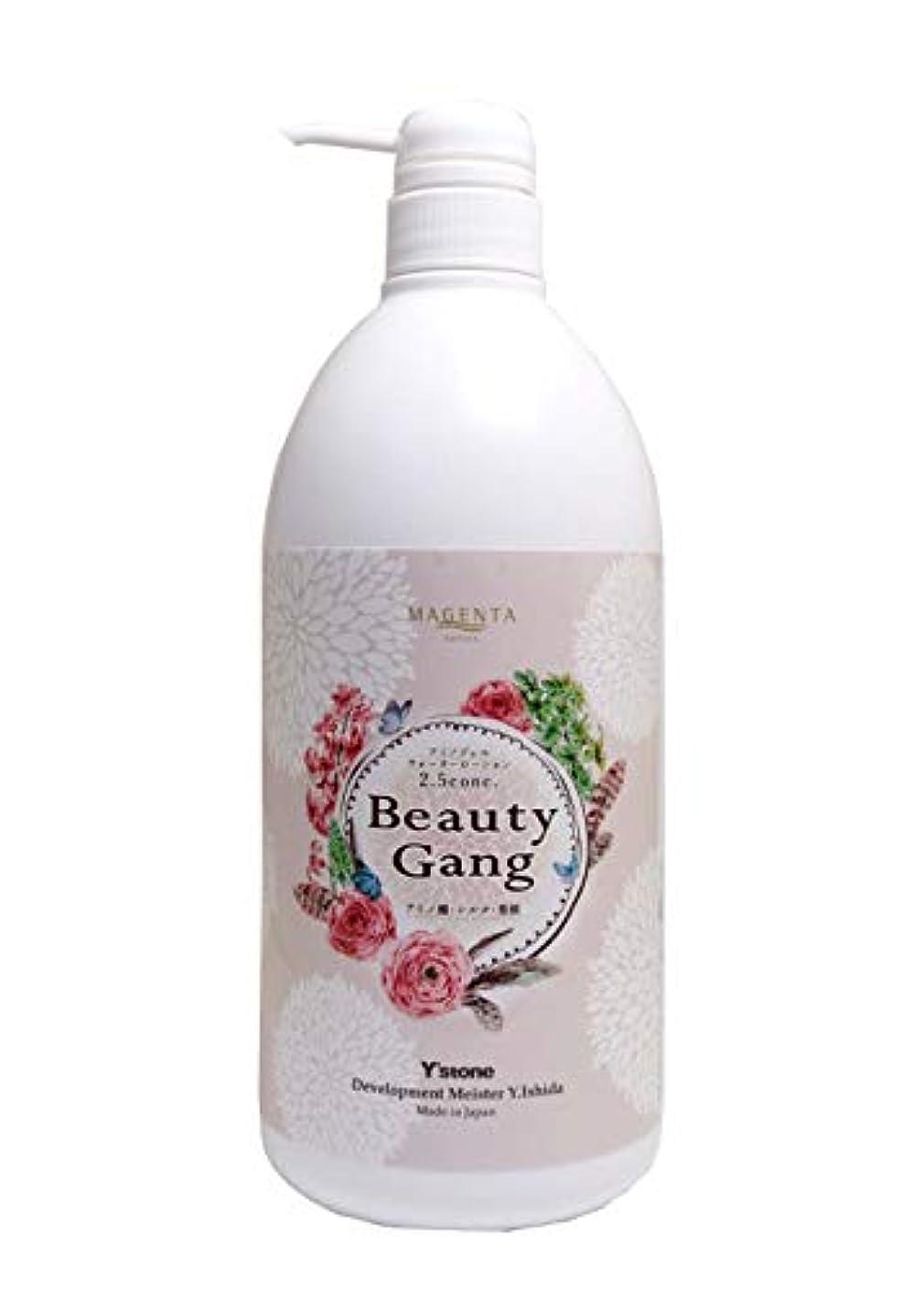 ジム明るいパラダイスMAGENTA アミノジェルウォーターローション 2.5conc. 濃縮タイプ Beauty Gang 1000ml マジェンタ ビューティーギャング