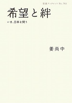 希望と絆―いま、日本を問う (岩波ブックレット)の詳細を見る