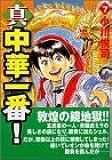 真・中華一番!(7) (講談社漫画文庫)