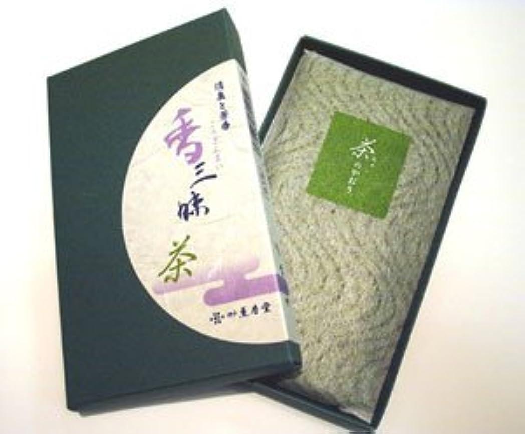 旅行フレッシュ遅れ薫寿堂【香三昧 茶】 スティック 【お香】