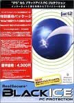 RealSecure BlackICE PC Protection特別優待版