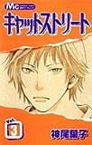キャットストリート (3) (マーガレットコミックス)