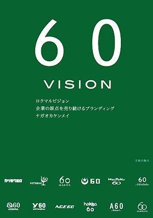 60VISION ロクマルビジョン 企業の原点を売り続けるブランディング