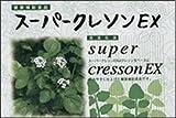 スーパークレソンEX 90g(1.5g×60袋) お得な2箱セット