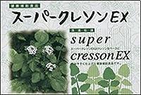 スーパークレソンEX 90g(1.5g×60袋) 一番お得な3箱セット