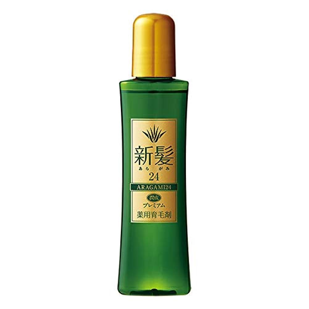クモバーゲン重要<初回限定特別価格>薬用育毛剤 新髪24潤成プレミアム (100ml)