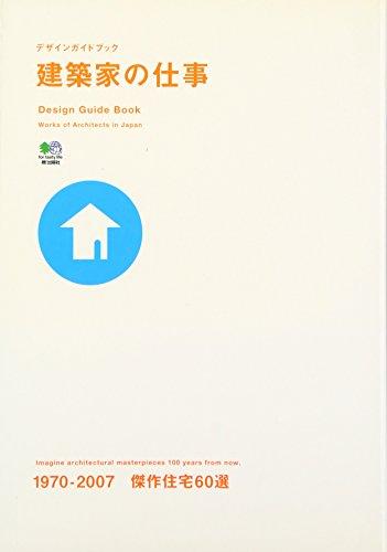 建築家の仕事―デザインガイドブックの詳細を見る