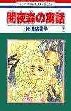 闇夜森の寓話 第2巻 (花とゆめCOMICS)