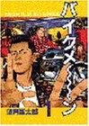 バイクメ~ン / 望月 峯太郎 のシリーズ情報を見る