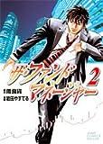 ザ・ファンドマネージャー 2 (ジャンプコミックスデラックス)
