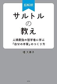 [堤 久美子]の超解釈 サルトルの教え~人類最強の哲学者に学ぶ「自分の本質」のつくり方~