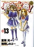 都立水商! 13 (ヤングサンデーコミックス)