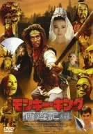 モンキー・キング/西遊記<ノーカット完全版> [DVD]