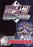 スーパーロボット大戦Scramble Commander Aggressive Tactics Report攻勢戦術報告書―プレイステーション2版 (Vジャンプブックス―ゲームシリーズ)