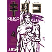 キリコ 4 (モーニングKC)