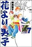 花より男子―完全版 (Vol.7) (集英社ガールズコミックス)