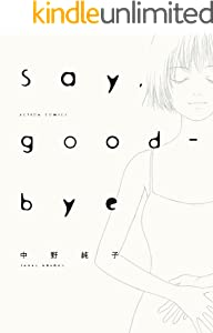 Say,good-bye 1巻 表紙画像