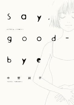 [中野純子]のSay,good-bye (アクションコミックス)