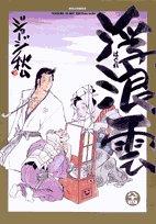 浮浪雲 84 (ビッグコミックス)