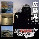 全国都道府県別フォトライブラリー Vol.28 広島県