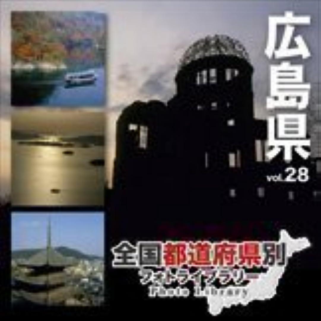 遠近法見込み降雨全国都道府県別フォトライブラリー Vol.28 広島県