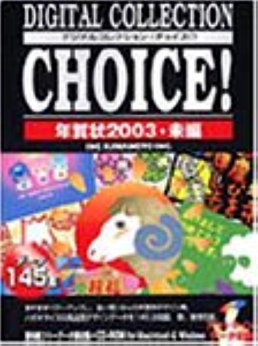 Digital Collection Choice! 年賀状 2003?未編