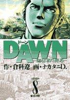 Dawn 8 (ビッグコミックス)の詳細を見る