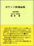ポケット医薬品集 2005年版