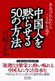 「中国人を黙らせる50の方法―ああ言われたらこうやり返せ」宮崎 正弘