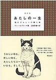 あたしの一生―猫のダルシーの贈り物 画像