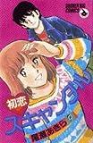初恋スキャンダル 9 (少年ビッグコミックス)