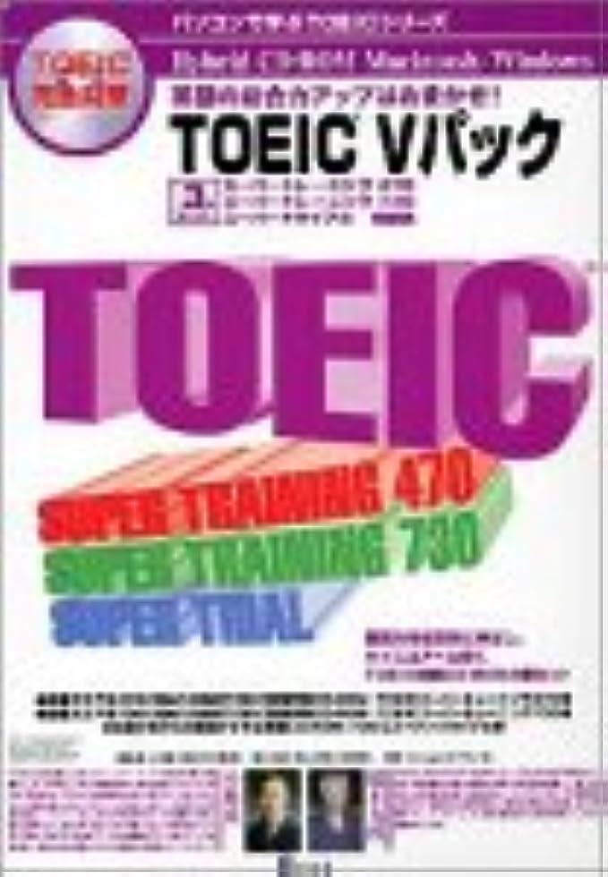 ふくろう議論する廃棄TOEIC Vパック
