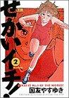 せかいイチ! (2) (ヤングサンデーコミックス)