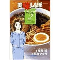 美味しんぼア・ラ・カルト 2 うまさの定番!ラーメン&餃子 (ビッグコミックススペシャル)