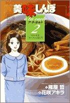 美味しんぼア・ラ・カルト 2 うまさの定番!ラーメン&餃子 (ビッグコミックススペシャル)の詳細を見る