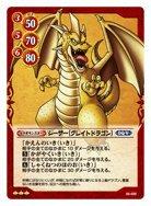 ドラゴンクエストTCG 【シーザー(グレイトドラゴン)】 〔R〕 02-020 《ドラゴンクエストTCG第2弾~進化の秘法編》収録