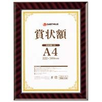 賞状額(金ラック) A4 10枚 B683J-A4-10